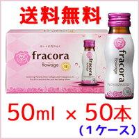 【送料無料!1ケースセット!】【協和】【fracora】フラコラフラワージュ50ml×50本