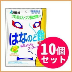 【まとめ買い10個セット】【浅田飴】はなのど飴 EX70g×10個 <レモン風味>
