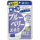 DHCの健康食品ブルーベリーエキス 60日分(120粒)【P25Jan15】