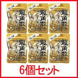 【6個セット】【龍角散】龍角散ののどすっきり飴 120max 袋 88g×6個セット 【マイルドなハーブandマイルドミルク味】