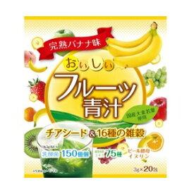 【ユーワ】おいしいフルーツ青汁 チアシード&16種の雑穀 完熟バナナ味 3g×20包