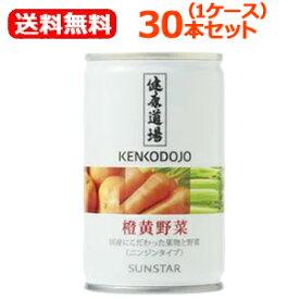 【送料無料!】【サンスター】健康道場 果汁入り橙黄野菜1缶160g × 30本セット (1ケース)【P25Jan15】