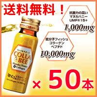 【送料無料!】山田蜂蜜研究所と共同開発!マヌカハニー+コラーゲンドリンクコラビー(COLLA-BEE)50ml*50本セット(1ケース)