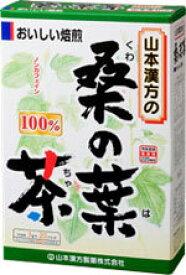 山本漢方 桑の葉茶100% 3g×20包【fs2gm】【P25Jan15】