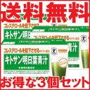【送料無料!3個セット】【小林製薬】キトサン明日葉青汁 3g×30袋*3個セット【特定保健用食品】【トクホ】