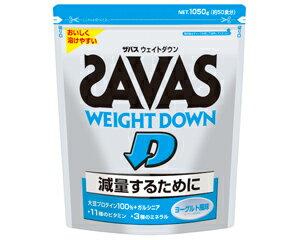 ザバス ウェイトダウン 50食分・1050g【P25Jan15】
