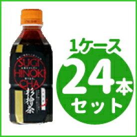 【中郷屋】 杉檜茶 ペットボトル 350ml ×24本セット 【杉ヒノキ茶】【P25Apr15】