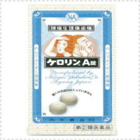 【第(2)類医薬品】【内外薬品】ケロリンA錠 <36錠>【P25Jan15】