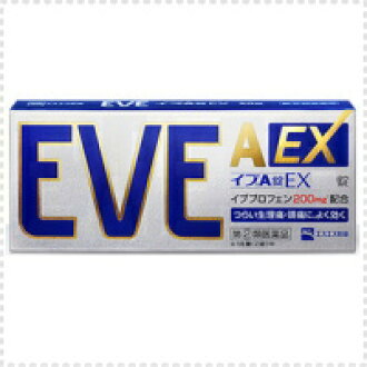 A EX < 40 tablets > raves