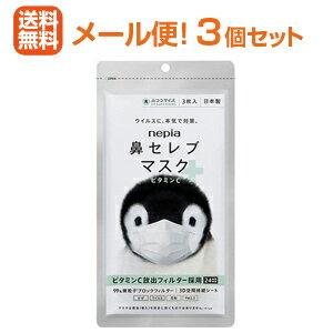 【送料無料!】【3個セット!メール便!】【王子ネピア】 ネピア鼻セレブマスク+ビタミンCふつうサイズ 3枚×3個セット