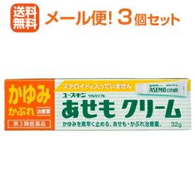 【第3類医薬品】【メール便!送料無料!】ユースキン あせもクリーム 32g <お買得 3個セット>