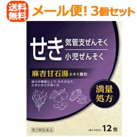 【3個セット】【メール便!送料無料!】【第2類医薬品】北日本製薬 麻杏甘石湯エキス 12包 顆粒 【北日本製薬】