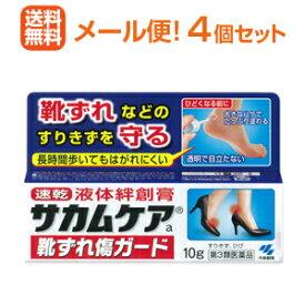 【第3類医薬品】【メール便!送料無料!】【小林製薬】<まとめ買い4個セット>液体絆創膏 サカムケア靴ずれ傷ガード 10g