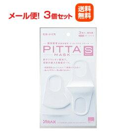 【メール便!送料無料!】【お得な3個セット】【アラクス】PITTA MASK  ピッタマスク 3枚入り×3個セット<スモールサイズ・マスク:白>ピンクパッケージ【P25Apr15】