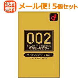 【メール便!送料無料!5個セット】【オカモト】ゼロツー リアルフィット 6個入×5