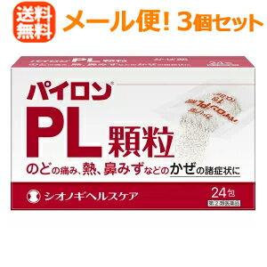 【第(2)類医薬品】【メール便!送料無料!】【3個セット】【シオノギ】パイロン PL 顆粒 24包×3セット