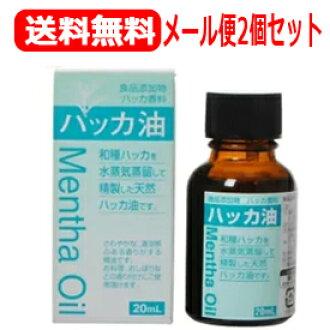 Mentha Oil 20 ml two set