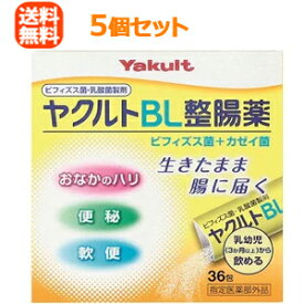 【送料無料・5セット】ヤクルトBL整腸薬36包×5個セット【指定医薬部外品】【P25Apr15】