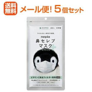 【送料無料!】【5個セット!メール便!】【王子ネピア】 ネピア鼻セレブマスク+ビタミンCふつう 3枚×5個セット