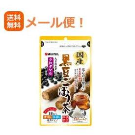 【メール便!送料無料!】【あじかん】国産黒豆ごぼう茶1.5g×18包