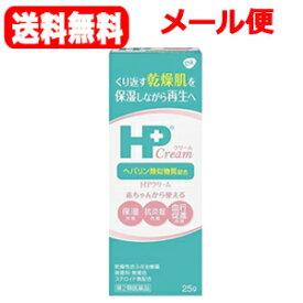 【メール便!送料無料】【第2類医薬品】【ノバルティスファーマ】 HPクリーム 25g