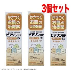 【第2類医薬品】【3個セット!】【新新薬品】ピアソンHP油性クリームEX 50g