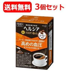 【花王】【送料無料】【3個セット】ヘルシア クロロゲン酸の力 コーヒー風味 15本入×3個
