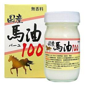 【ユウキ製薬】国産馬油100 70ml