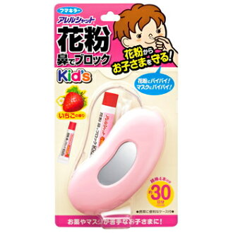 アレルシャット pollen nose block kid's strawberry tube containing 5 g 30 minutes (for kids, children) fs04gm