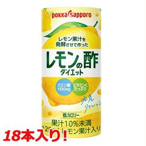 【18本入り!】【ポッカサッポロ】レモン果汁を発酵させて作ったレモンの酢ダイエットストレート(125ml)×18本入り カート缶