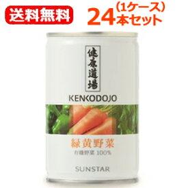 【送料無料】サンスター 健康道場 [緑黄野菜] 160g×24本(1ケース)【P25Jan15】