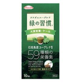 【武田コンシューマーヘルスケア】タケダのユーグレナ緑の習慣 大麦若葉ケール 10包入