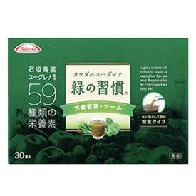 【武田コンシューマーヘルスケア】タケダのユーグレナ緑の習慣 大麦若葉ケール 30包入
