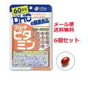 【∴メール便送料無料!!】【6個セット!!】DHCの健康食品マルチビタミン60日分(60粒)【6個セット!!】