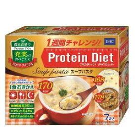 【DHC】プロテインダイエットポスープパスタ 7袋