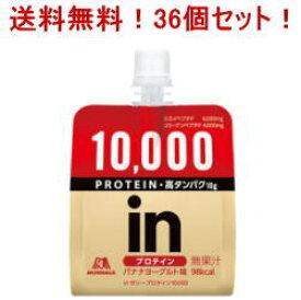 【送料無料!まとめ買い36個セット】【森永製菓】inゼリー プロテイン10000 120g×36個