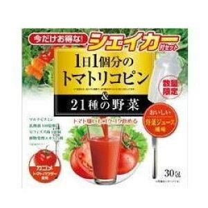 【ユーワ】1日1個分のトマトリコピン&21種の野菜 シェイカー付 3gx30包
