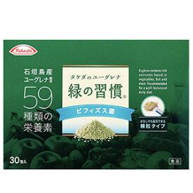 【武田コンシューマーヘルスケア】タケダのユーグレナ 緑の習慣 ビフィズス菌 顆粒タイプ 30包