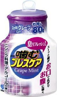 Biting breath care bottle スッキリグレープミント 80 grain fs3gm