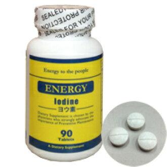 Iodine - iodine supplement - 90 grain chewable size grain: 8.73 mm