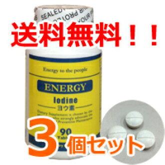 Iodine - iodine supplement - 90 tablets x 3 pieces set chewable size size: 8.73 mm fs04gm