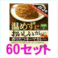 【ハウス食品】 温めずにおいしいカレー <香り立つキーマカレー>180g×60セット【P25Jan15】