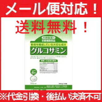 Kobayashi pharmaceutical co., Ltd. nutrition supplementary food Glucosamine 180 grain (approximately 30 minutes)
