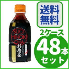 【送料無料!! まとめ割!!】 【中郷屋】 杉檜茶 ペットボトル 350ml ×48本セット 【杉ヒノキ茶】【P25Apr15】