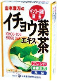 山本漢方 イチョウ葉エキス茶 10g×20包【Be_3/4_1】【P25Jan15】