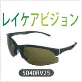 Zealot レイケアビジョン<5040RV25> オールケアグラス