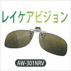 Zealot レイケアビジョン<AW-301NRV> オールケアグラス