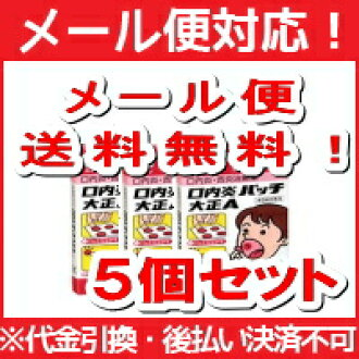 Canker sore patch taishou A 10 patch < you get 5 pieces! >