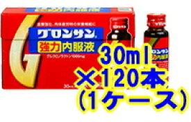 【第3類医薬品】【送料無料!!】 グロンサン強力内服液10本入×12 120本 1ケース 液剤【P25Jan15】