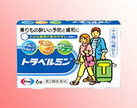 【第2類医薬品】【エーザイ】 トラベルミン 6錠  錠剤【fs2gm】【P25Jan15】